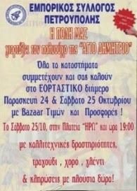 Εορταστικό διήμερο από τον Εμπορικό Σύλλογο Πετρούπολης