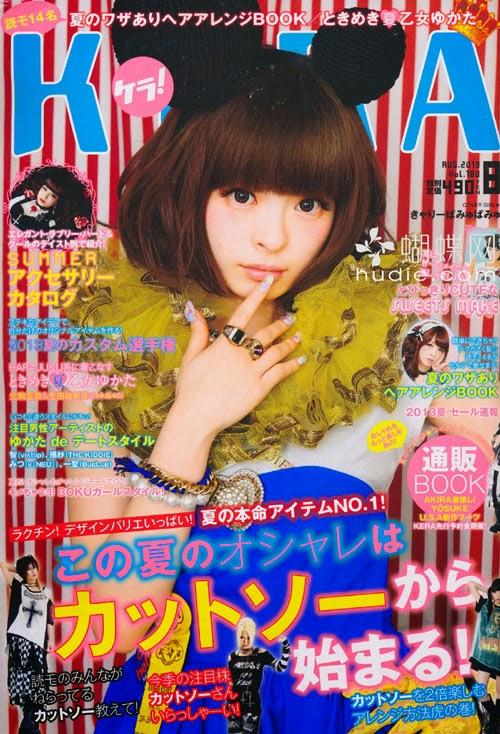 KERA (ケラ) August 2013 Kyary pamyu Pamyu きゃりーぱみゅぱみゅ