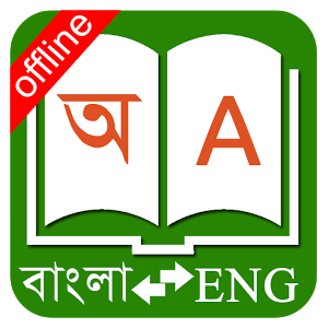 Free Bangla to English more Dictionary Download, Free Bangla Academy Dictionary English To Bangla, Free Download Bangla Academy Dictionary English To Bangla , e to b dictionay,
