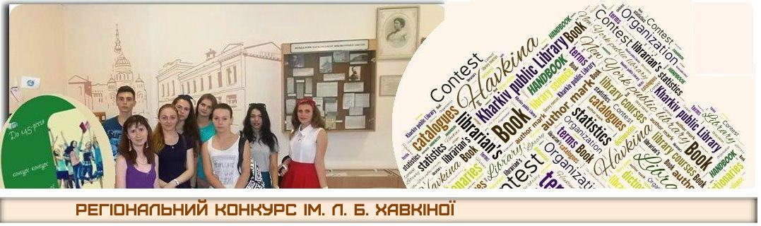 Регіональний конкурс ім. Л. Б. Хавкіної