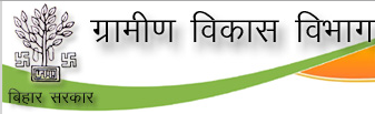 Bihar Rural Development Society Logo