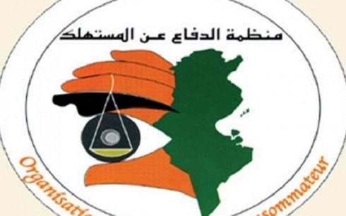 Organisation tunisienne de défense du consommateur ( ODC )