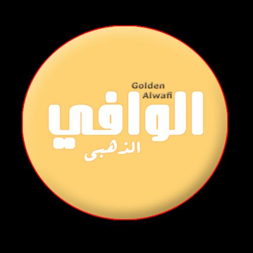 تحميل برنامج الوافي الذهبي للكمبيوتر 2015 Golden Al-Wafi Translator