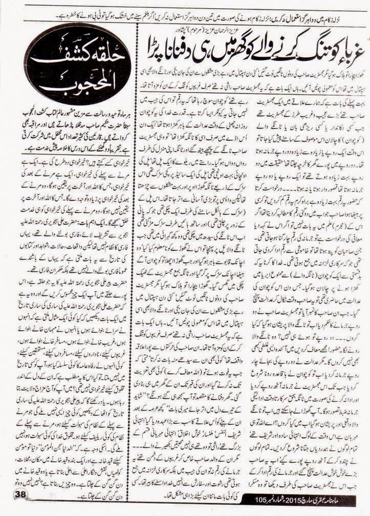 Ubqari Magazine March 2015 Page 38