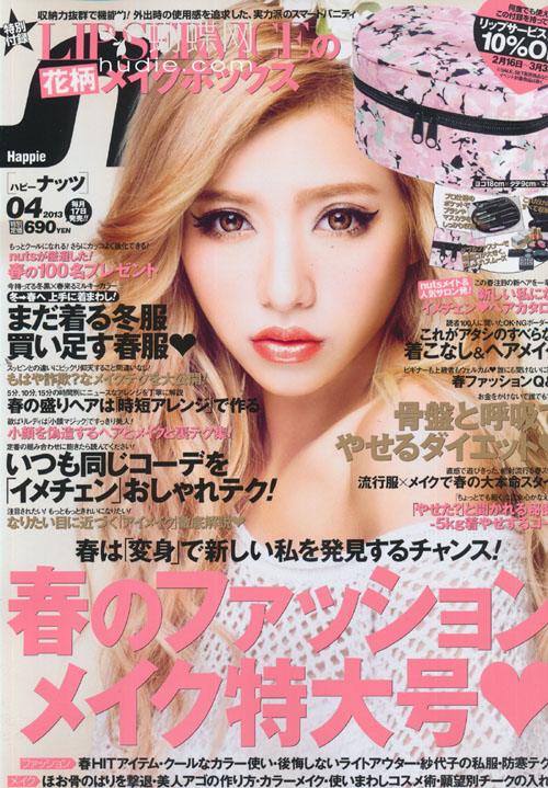 Happie nuts (ハピーナッツ) April 2013 gyaru fashion magazines