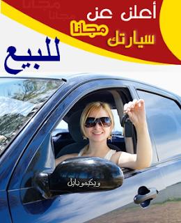 ويكيموبايل اسعار سيارات مستعملة للبيع Used Cars For Sale
