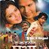 E Kaisan Pratha Bhojpuri Movie Cast And Crew