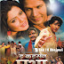 E Kaisan Pratha Bhojpuri Movie First Look Poster