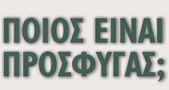 http://ebooks.edu.gr/modules/ebook/show.php/DSDIM-F102/416/2794,10581/extras/activities/Metaselida_index_o6_prosguges_apo_diafores_xwres/prosfuges_se_olo_ton_kosmo.html