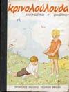 Βιβλίο δημοτικού 2