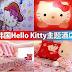 韩国Hello Kitty主题酒店,美到一塌糊涂!