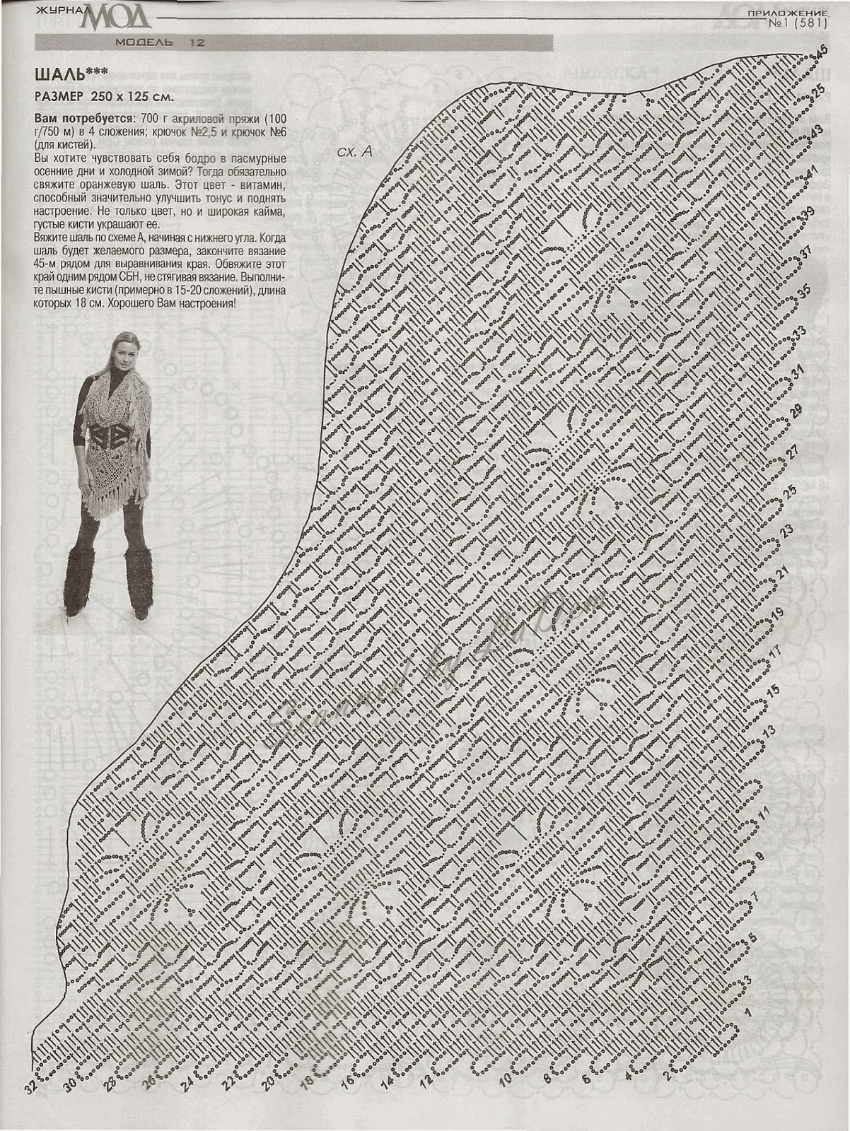 Журнал мода вязание крючком 581