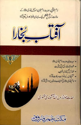 Aftab -e- Bukhara By Shaykh Roohullah Naqshbandi Ghafoori