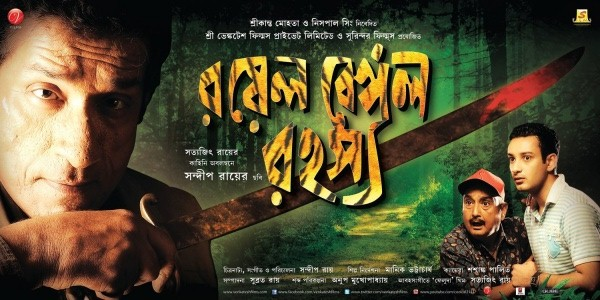 Royal Bengal RoHosso Bangla 2012 Feluda Series download