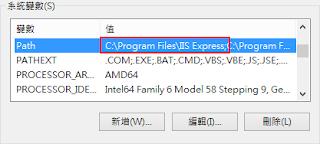將IISExpress執行路徑加入全域變數Path裡