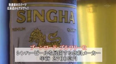 シンハービール ブーンロード・ブルワリー