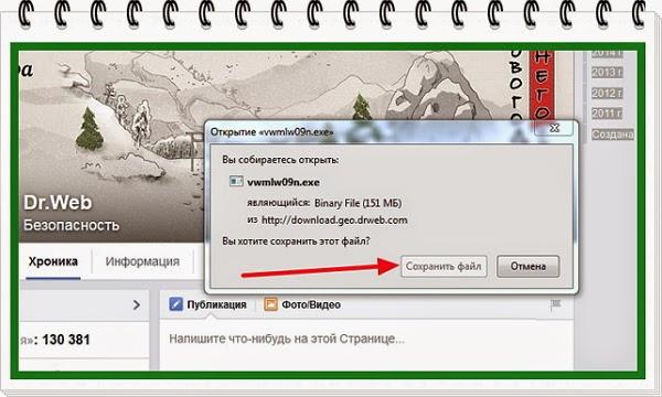 сохранить файл