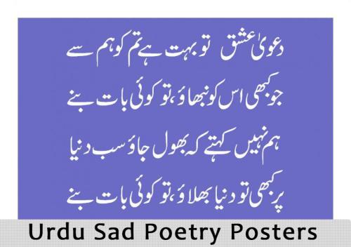best sad urdu poetry shayari 2015 wallpapers best sad urdu