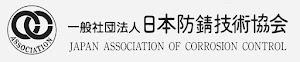 一般社団法人日本防錆技術協会