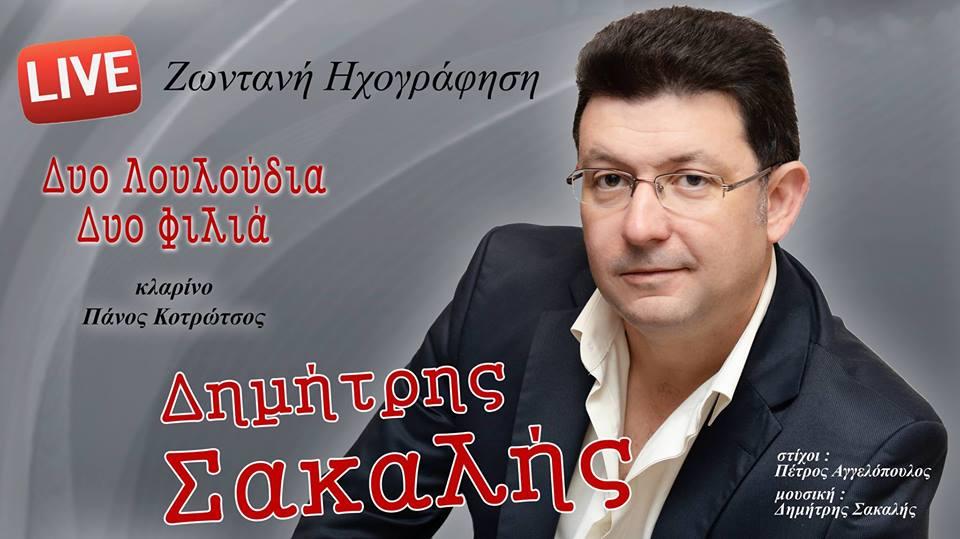 ΣΑΚΑΛΗΣ ΔΗΜΗΤΡΗΣ -  ΝΕΟ 2015