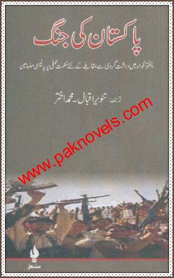 Pakistan Ki Jang,