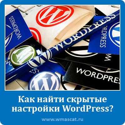 Как найти скрытые настройки WordPress?