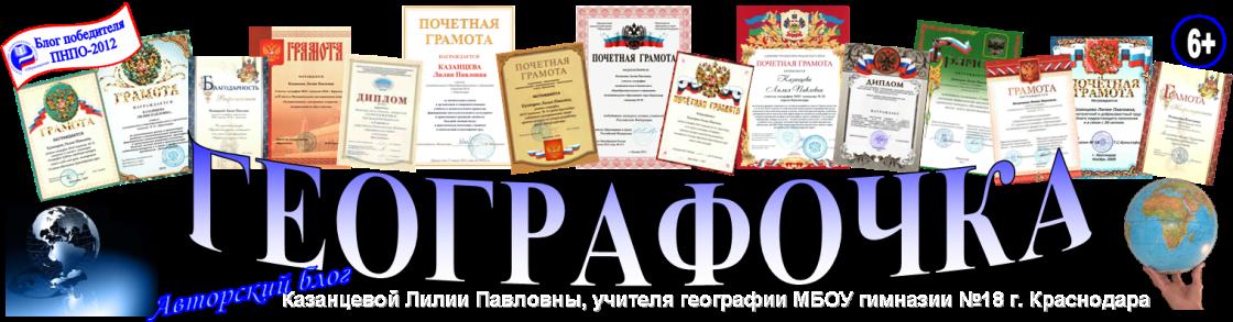 ГЕОГРАФОЧКА - авторский блог Казанцевой Лилии Павловны