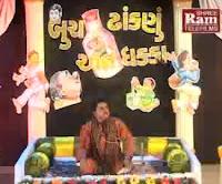 Buch Dhakanu Ane Dhakka by Dhirubhai Sarvaiya Jokes