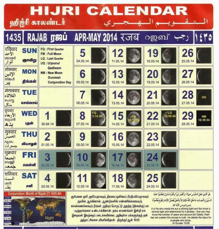 islamic calendar with english calendar 2014 pdf