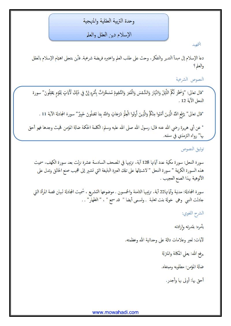 الاسلام دين العقل و العلم