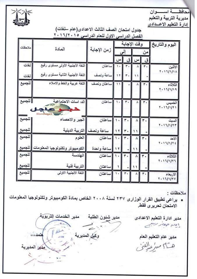 جدول امتحانات نصف العام الدراسى 2015 / 2016 - محافظة اسوان