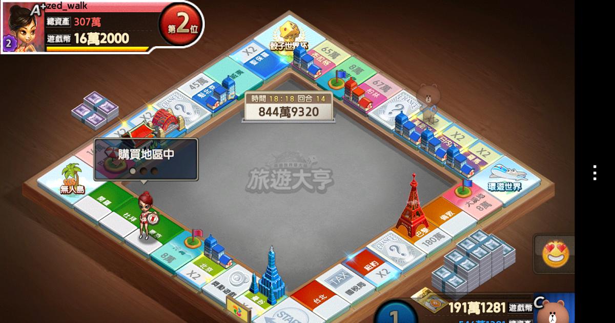 LINE 旅遊大亨:超快節奏比大富翁更好玩的新大富翁