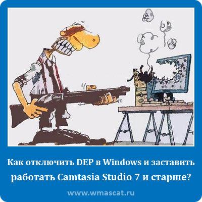 Как отключить DEP в Windows и заставить работать Camtasia Studio 7 и старше?