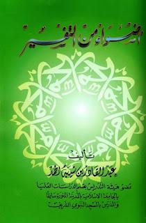حمل كتاب أضواء من التفسير - عبد القادر الحمد