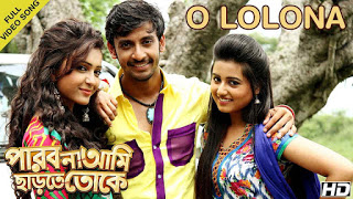 Parbona Ami Charte Toke Kolkata Bengali Movie