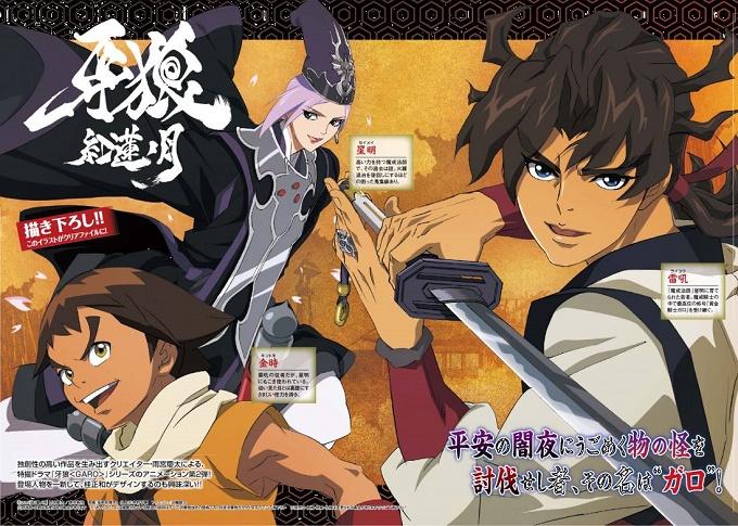Garo: Guren no Tsuki número de capítulos