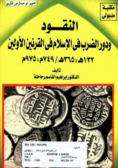 النقود ودور الضرب في الاسلام في القرنين الأولين - ابراهيم القاسم pdf