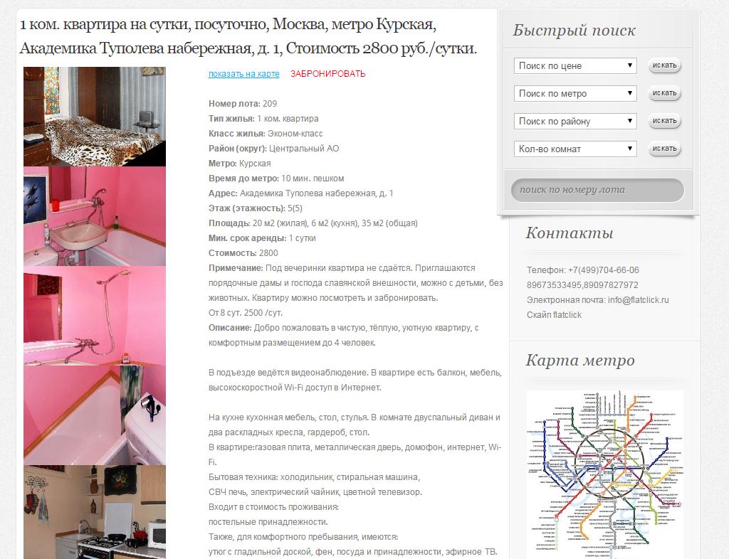 где снять квартиры в Москве на сутки надежно и недорого