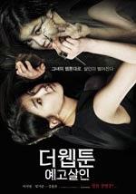 Killer Toon (Deo Web-toon Ye-go Sal-in) (2013)