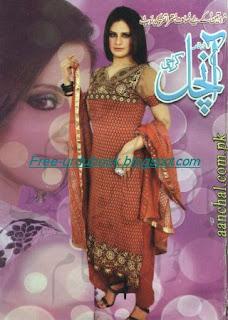 Aanchal Digest December 2012
