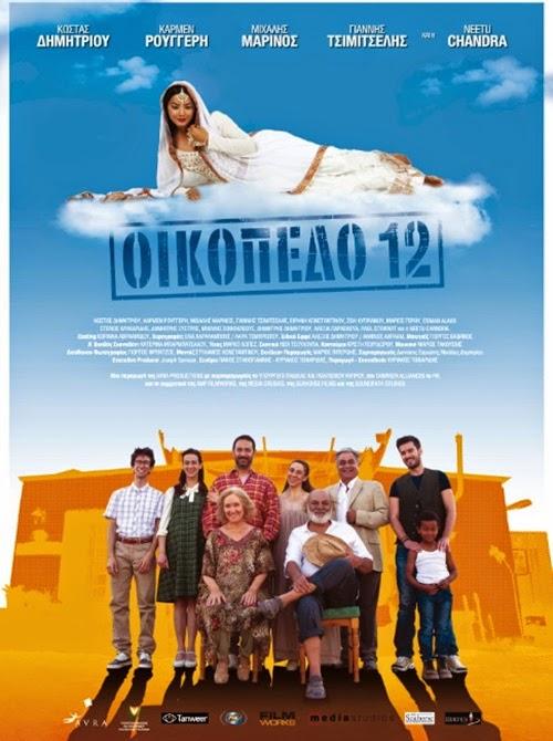 Oikopedo 12 - Οικόπεδο 12 (2012) ταινιες online seires xrysoi greek subs