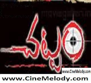 Chattam Telugu Mp3 Songs Free  Download 1984