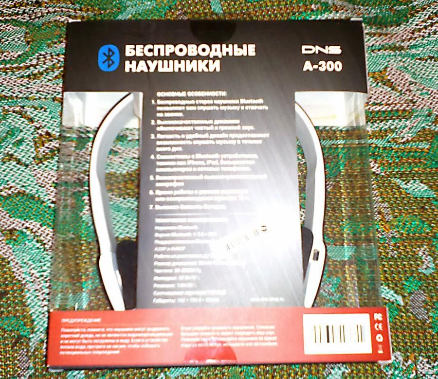 Bluetooth-наушники DNS A-300 упаковка вид сзади