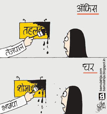 tehelka, tarun tejpal cartoon, sex scandal, crime against women, bjp cartoon, cartoons on politics, indian political cartoon, political humor