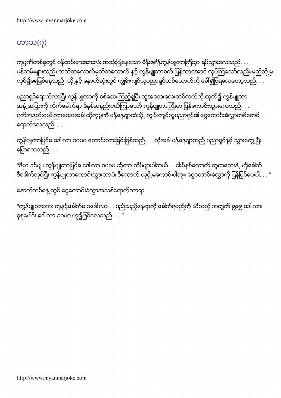 funny story part-7, myanmar joke