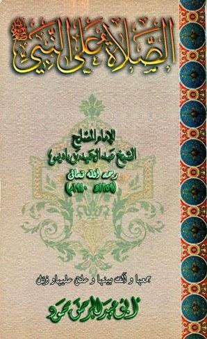 الصلاة على النبي صلى الله عليه وسلم - عبد الحميد بن باديس pdf