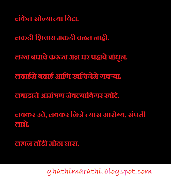 marathi mhani starting from la1