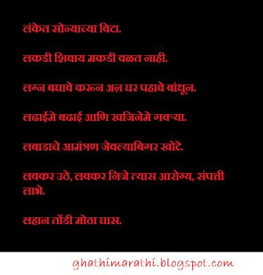 marathi mhani with starting letter la   marathi kavita sms jokes ukhane recipes charolya