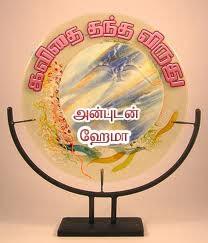 அன்பு சகோதரி ஹேமா தந்த கவிதை விருது