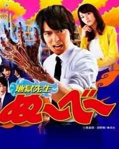 Jigoku Sensei Nube Live Action